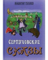 Серпуховские сказы