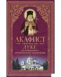 Акафист святителю Луке - исповеднику, архиепископу Крымскому (Сибирская Благозвонница)