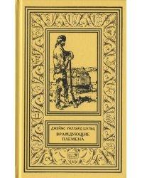 Собрание сочинений Джеймса Уилларда Шульца. Том 3: Враждующие племена