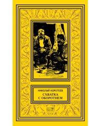 Собрание сочинений Николая Коротеева. Том 2: Схватка с оборотнем