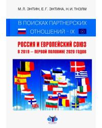 В поисках партнерских отношений - IX. Россия и Европейский Союз в 2019 - первой половине 2020 годов