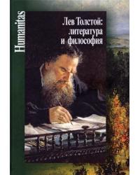 Лев Толстой: литература и философия