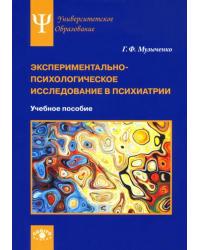 Экспериментально-психологическое исследование в психиатрии. Учебное пособие
