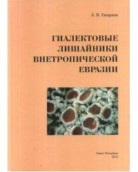 Гиалектовые лишайники (семейства Gyalectaceae Stizenb. и Сoenogoniaceae (Fr.) Stizenb.) внетропической Евразии