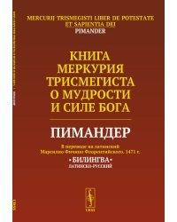 Книга Меркурия Трисмегиста о мудрости и силе Бога. Пимандер