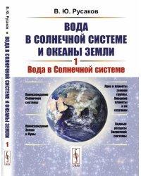 Вода в Солнечной системе и океаны Земли. Вода в Солнечной системе. Книга 1