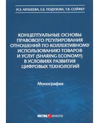 Концептуальные основы правового регулирования отношений по коллективному использованию товаров и услуг (sharing economy) в условиях развития цифровых технологий