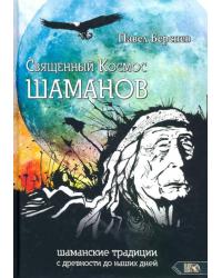 Священный Космос Шаманов. Шаманские традиции с древности до наших дней