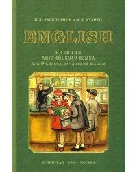 Учебник английского языка для 3 класса начальной школы (Учпедгиз, 1949 год)