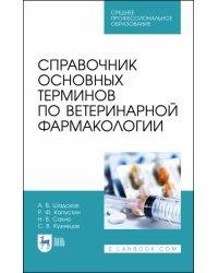 Справочник основных терминов по ветеринарной фармакологии. Учебное пособие для СПО