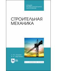 Строительная механика. Учебное пособие для СПО