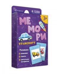 """Игра карточная """"Мемори для малышей. Транспорт"""", 30 карточек"""