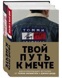 Твой путь к мечте. Вдохновляющие истории от Томми Хилфигера и Джилл Додд (комплект из 2 книг) (количество томов: 2)