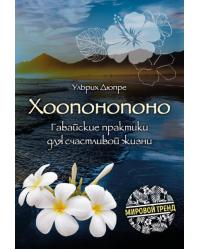 Хоопонопоно. Гавайские практики для счастливой жизни