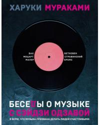 Беседы о музыке
