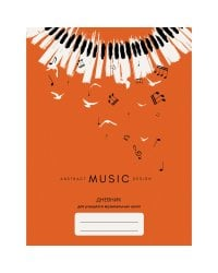 Дневник для музыкальной школы. Дизайн 3 (21)