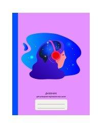 Дневник для музыкальной школы. Дизайн 7 (21)