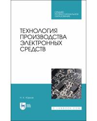 Технология производства электронных средств. Учебное пособие для СПО