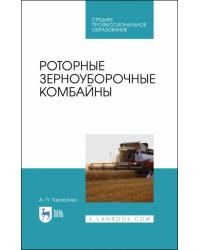 Роторные зерноуборочные комбайны. Учебное пособие для СПО