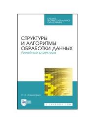 Структуры и алгоритмы обработки данных. Линейные структуры. Учебное пособие для СПО
