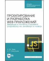 Проектирование и разработка WEB-приложений. Введение в frontend и backend разработку на JavaScript и node.js. Учебное пособие для СПО