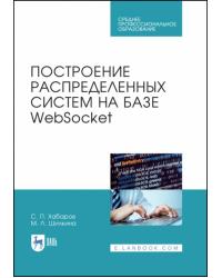 Построение распределенных систем на базе WebSocket. Учебное пособие для СПО