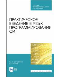 Практическое введение в язык программирования Си. Учебное пособие для СПО