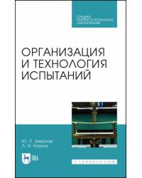 Организация и технология испытаний. Учебное пособие для СПО