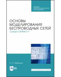 Основы моделирования беспроводных сетей. Среда OMNeT++. Учебное пособие для СПО