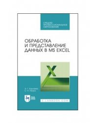 Обработка и представление данных в MS Excel. Учебное пособие для СПО