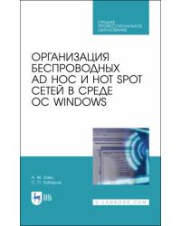 Организация беспроводных Ad Hoc и Hot Spot сетей в среде ОС Windows. Учебное пособие для СПО