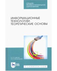Информационные технологии: теоретические основы. Учебник для СПО