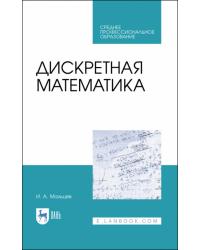Дискретная математика. Учебное пособие для СПО