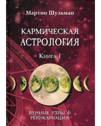 Кармическая астрология. Книга 1: Лунные Узлы и реинкарнация