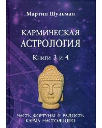 Кармическая астрология. Книга 3: Часть фортуны и радость. Книга 4: Карма настоящего