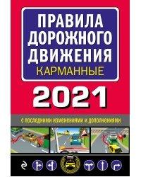 Правила дорожного движения карманные 2021