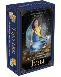Таро Евы (79 карт и руководство для гадания)