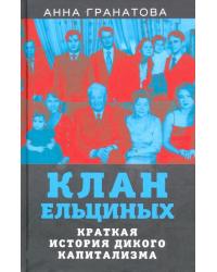 Клан Ельциных. Краткая история дикого капитализма