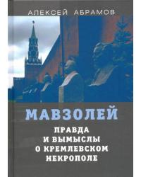 Мавзолей. Правда и вымыслы о кремлевском некрополе