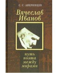 Вячеслав Иванов: путь поэта между мирами