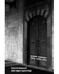 Мои годы в Царьграде. 1919-1920-1921. Дневник художника