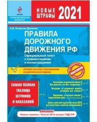 Правила дорожного движения РФ 2021. Официальный текст с комментариями и иллюстрациями