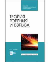 Теория горения и взрыва. Учебное пособие для СПО