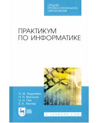 Практикум по информатике. Учебное пособие для СПО