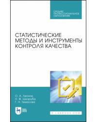 Статистические методы и инструменты контроля качества. Учебное пособие для СПО