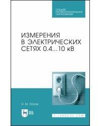 Измерения в электрических сетях 0,4...10 кВ. Учебное пособие для СПО