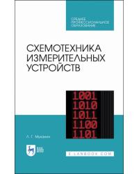 Схемотехника измерительных устройств. Учебное пособие для СПО