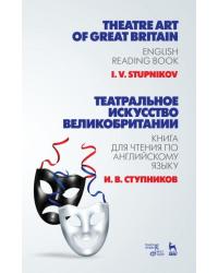 Театральное искусство Великобритании. Книга для чтения по английскому языку