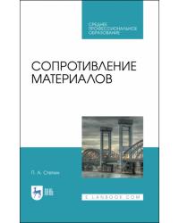 Сопротивление материалов. Учебное пособие для СПО