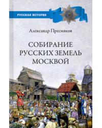 Собирание русских земель Москвой